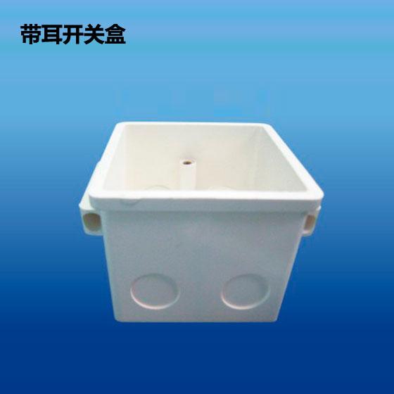 深塑牌 带耳开关盒 PVC-U阻燃电工套管配件