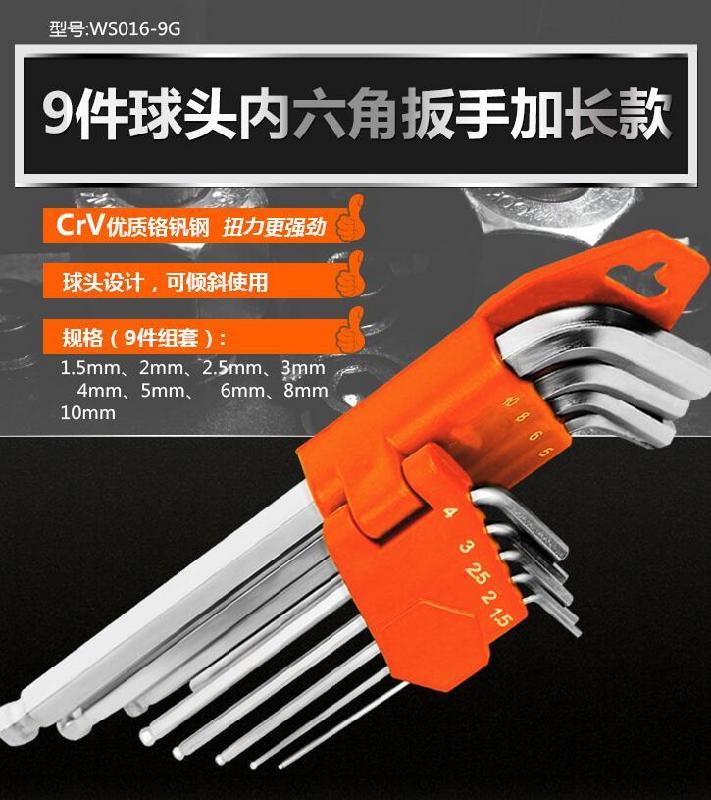 工蜂(WORKERBEE)WS016-9G 9件套加长型球头内六角扳手 L型内六角螺丝刀扳手套装