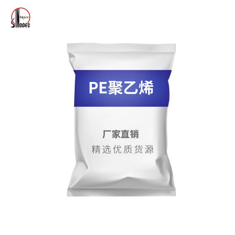 中石化 PE 聚乙烯 6095 塑胶制品塑胶颗料