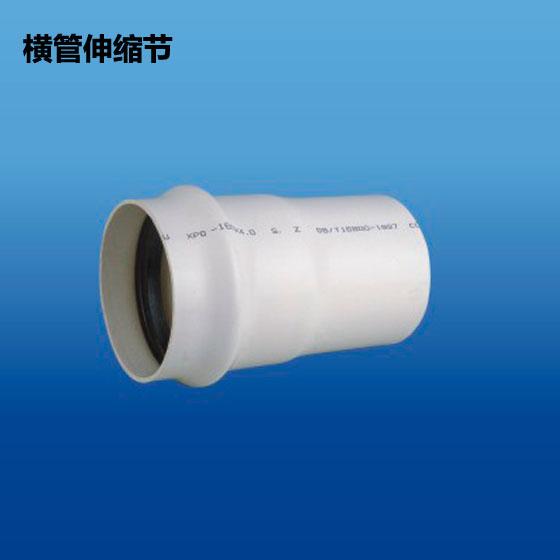深塑牌 横管伸缩节 PVC-U排水管件配件系列 规格φ75~200