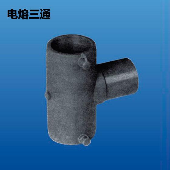 深塑牌 电熔三通 电热熔管件系列 φ25mm~φ500mm 深联实业出品