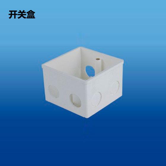 深塑牌 开关盒 PVC-U阻燃电工套管配件