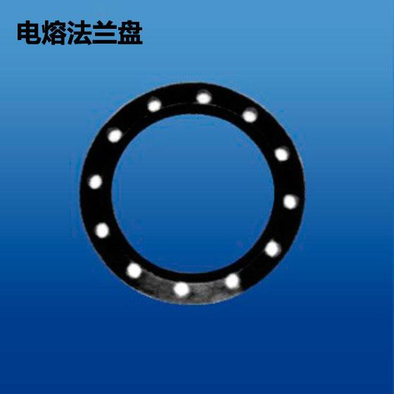 深塑牌 电熔法兰盘 电热熔管件系列 规格110mm~400mm 深联实业出品