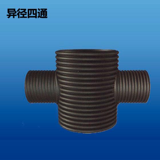深塑牌 异径四通 HDPE双壁波纹管配件 规格300~800mm 深联实业出品