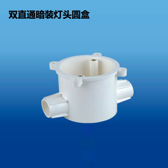 深塑牌 双直通暗装灯头圆盒 PVC-U阻燃电工套管配件