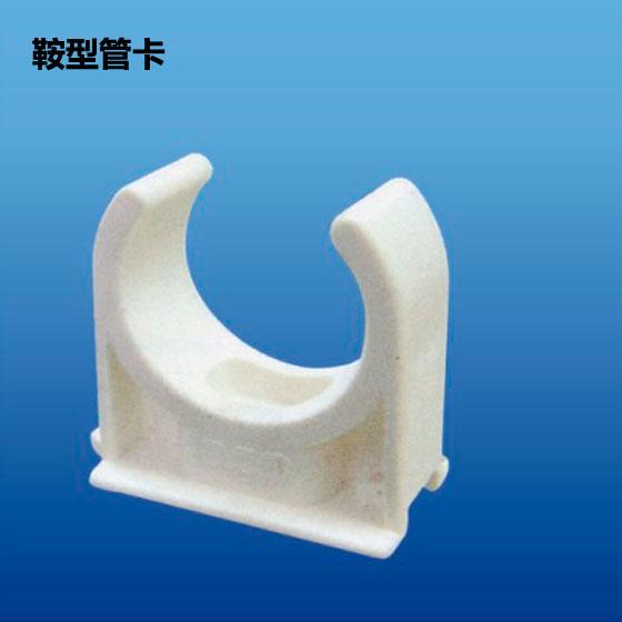 深塑 鞍型管卡 PVC-U环保给水管材管件配件