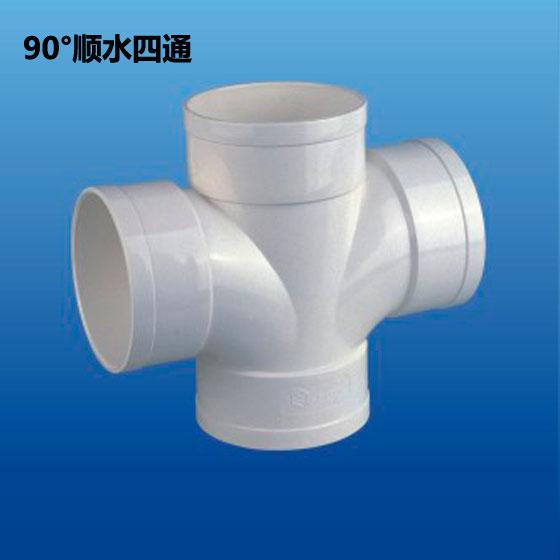 深塑牌 90度 顺水四通 PVC-U排水管件配件系列 规格φ50~160