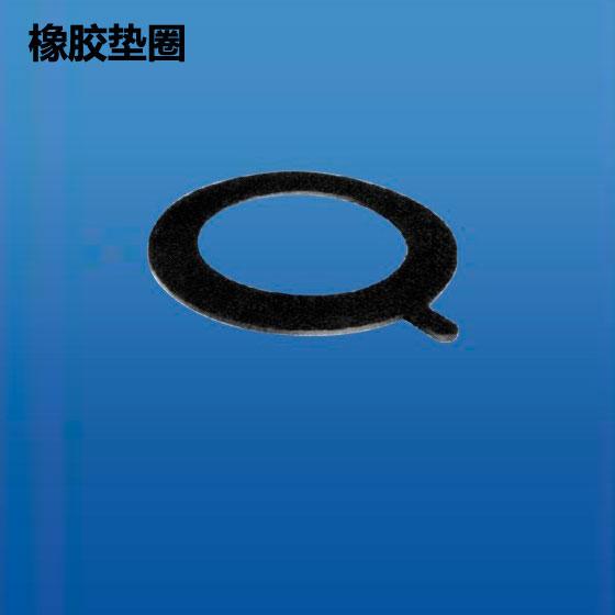 深塑牌 橡胶垫圈 注塑对接配件系列 规格75mm  深联实业出品