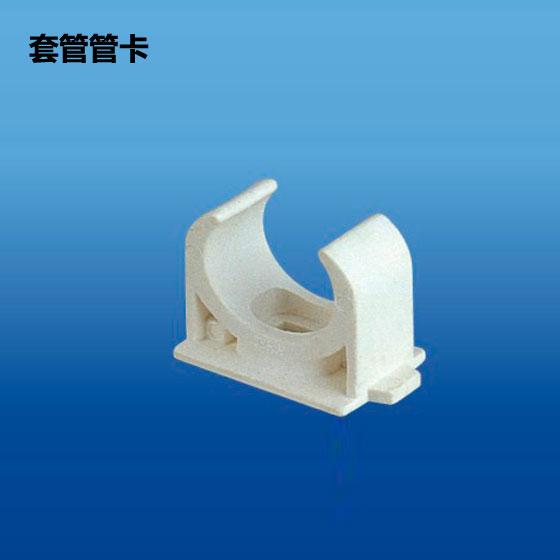 深塑牌 套管管卡 PVC-U阻燃电工套管配件