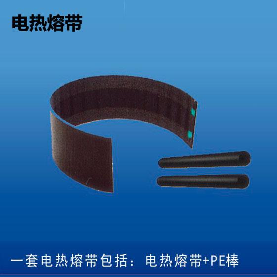 深塑牌 电热熔带 含PE棒 规格300mm~1600mm  HDPE 高密度聚乙烯中空壁缠绕管配件