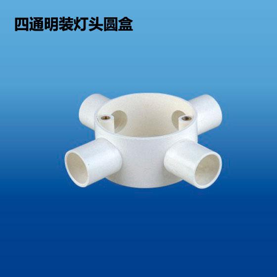 深塑牌 四通明装灯头圆盒 PVC-U阻燃电工套管配件