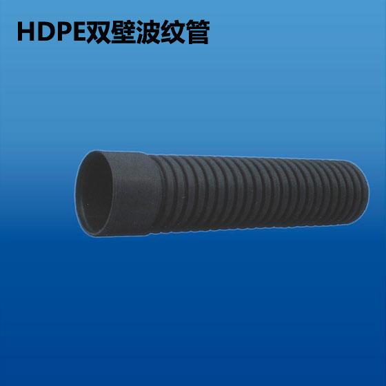 深塑管业 HDPE高密度聚乙烯双壁波纹管 规格110-800mm 深联实业出品