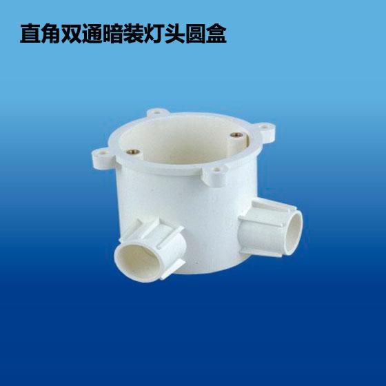 深塑牌 直角双通暗装灯头圆盒 PVC-U阻燃电工套管配件