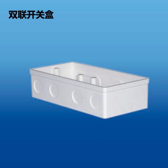 深塑牌 双联开关盒 阻燃 电力管配件