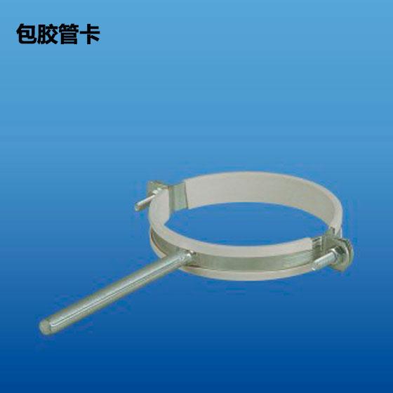 深塑牌 包胶管卡 PVC-U排水管件配件系列 规格φ75~200