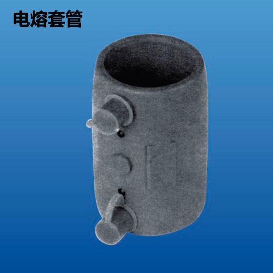 深塑 电熔套管 电热熔管件系列 φ20mm~φ500mm 深联实业出品