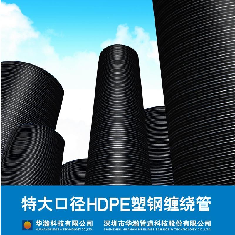 特大口径HDPE塑钢缠绕管 排水管 排污管 过路箱涵 华瀚科技荣誉出品