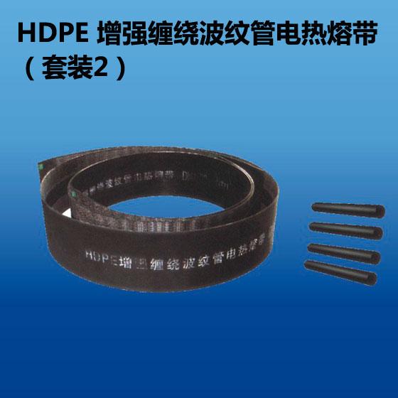 深塑管道 HDPE增强缠绕波纹管电热熔带 套装 含内焊和外焊热熔带和PE棒
