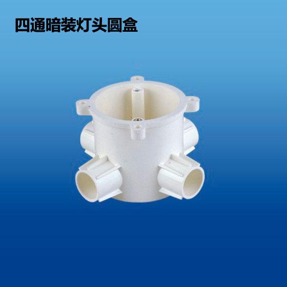 深塑牌 四通暗装灯头圆盒 PVC-U阻燃电工套管配件