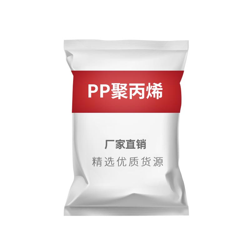 中海壳牌 管材级聚丙烯  PPR RP360D  给水管
