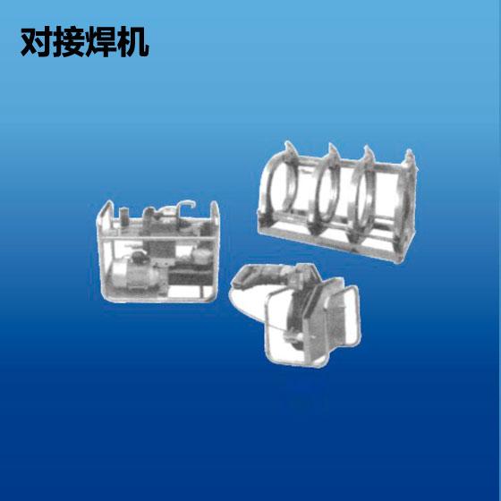 深塑管业 对接焊机 管材辅助工具系列 型号160