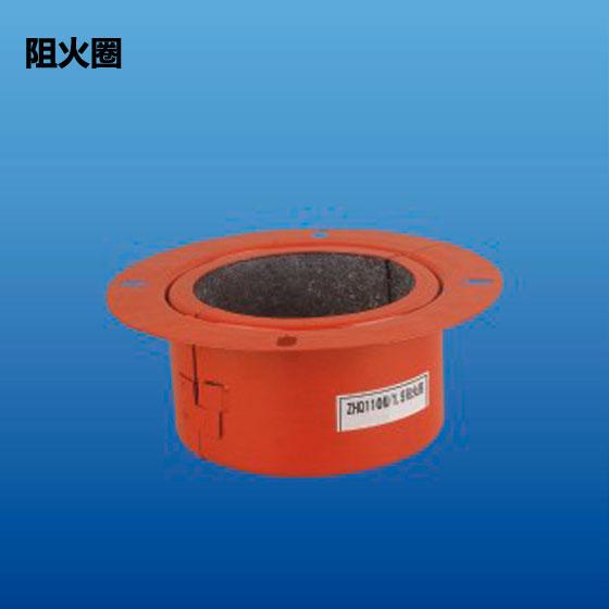 深塑管道 阻火圈 规格φ110-160