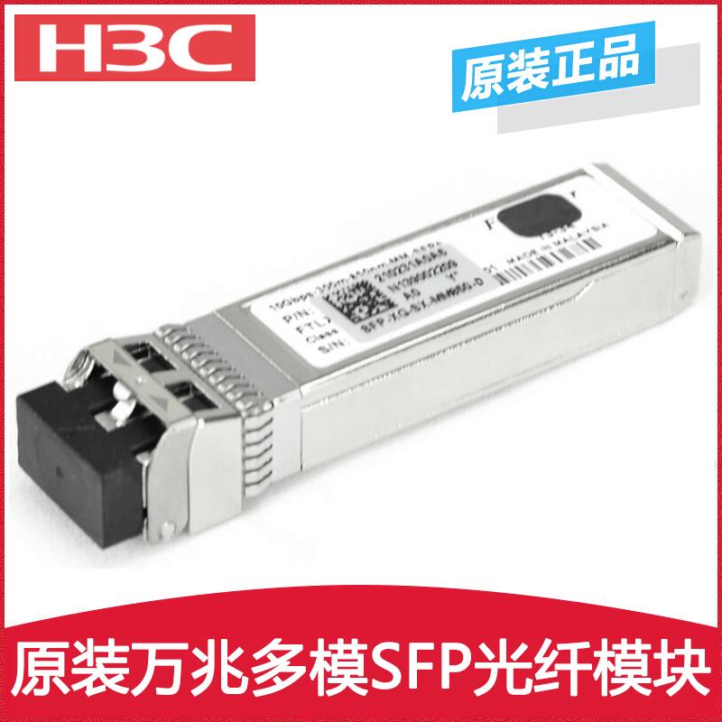 华三(H3C)SFP-XG-SX-MM850-D 企业级原装万兆多模SFP光纤模块