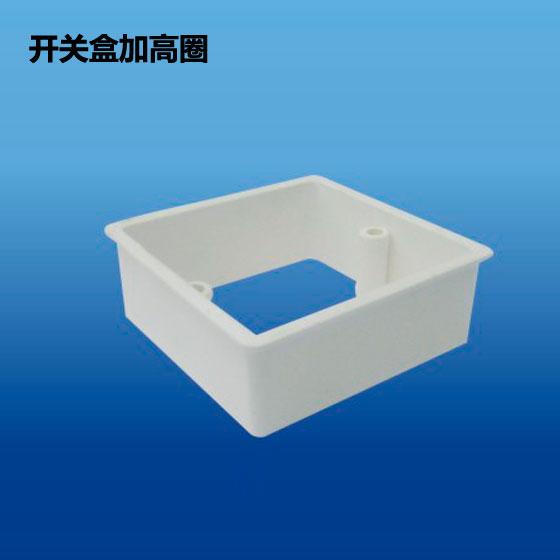 深塑牌 开关盒加高圈 PVC-U阻燃电工套管配件