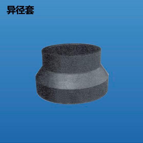 深塑牌 异径套 注塑对接配件系列 φ75mm~φ225mm 深联实业出品