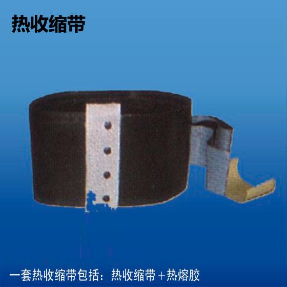 深塑牌 热收缩带 含热熔胶 HDPE中空缠绕管配件 规格200-800mm