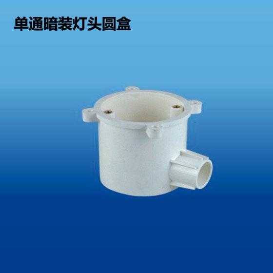 深塑牌 单通暗装灯头圆盒 PVC-U阻燃电工套管配件