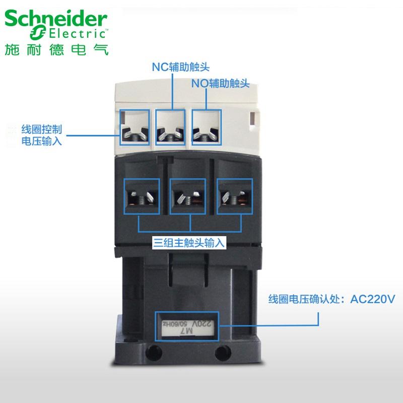 施耐德三极交流接触器LC1D09M7C F7C Q7C AC220V 110V 380V 24V 9A AC110V