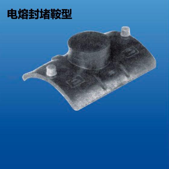 深塑牌 电熔封堵鞍型 电热熔管件系列 规格90mm~315mm 深联实业出品