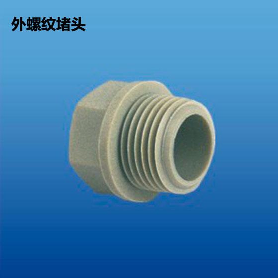 深塑 外螺纹堵头 PP-R冷水饮用水管材配件 规格1/2  3/4