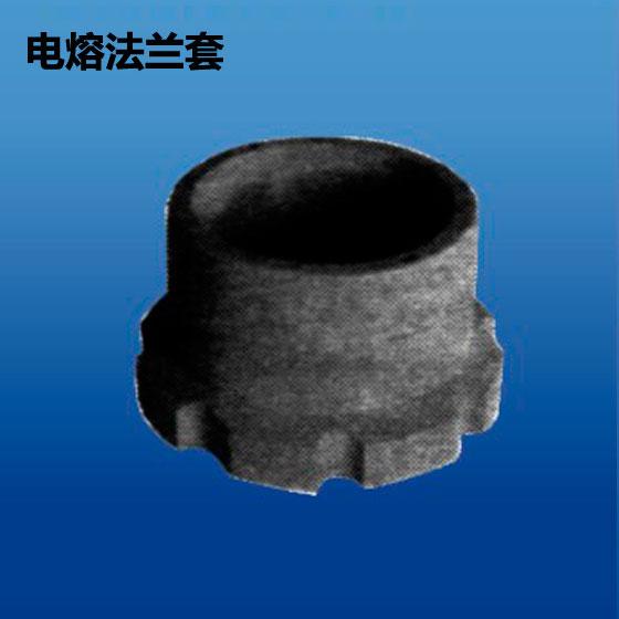 深塑牌 电熔法兰套 电热熔管件系列 规格110mm~400mm 深联实业出品