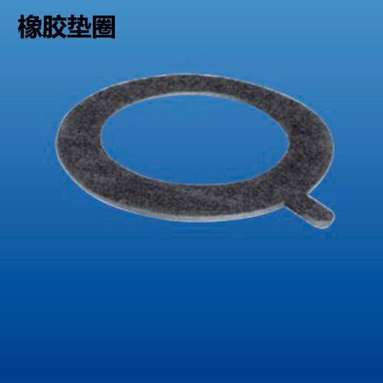 深塑牌 橡胶垫圈 注塑承插配件系列 深联实业出品