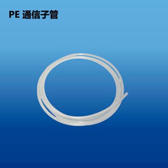 深塑牌 PE通信子管 电力电信电缆套管配件系列